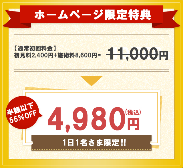 初回限定特典!今だけ2,980円(1日1名様限定)※通常11,000円