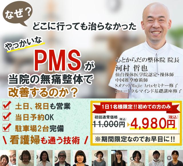 なぜ?原因不明で改善方法もわからなかったPMS(月経前症候群)がたった20分の整体で改善に導かれるのか?